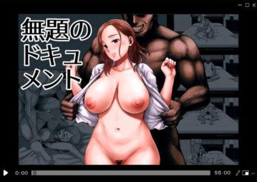無題のドキュメント【山雲・NTRエロ漫画】巨乳美人妻の背徳不倫セックスを盗撮する夫!