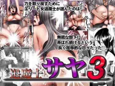 退魔士サヤ3【クリムゾン・エロ漫画同人誌】無料画像とネタバレ感想